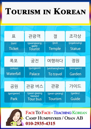 Tourism-in-Korean