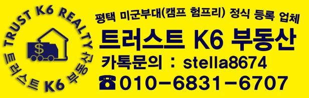 new-trustk6realty-최윤형