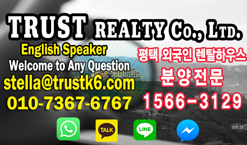 Trust Realty Co., Ltd (Main Site) USFK / USAG(Camp) Humphreys Registered Realty (주한미군 주택과 정식등록업체)